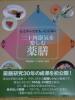 二十四節気を楽しむ薬膳 東京農大出版会